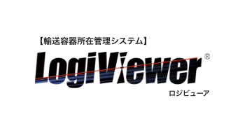 LogiViewerイメージ